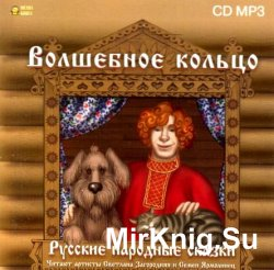 Волшебное кольцо. Русские народные сказки (аудиокнига)