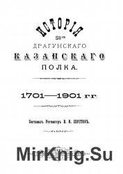 История 25-го Драгунского Казанского полка. 1701-1901 гг.