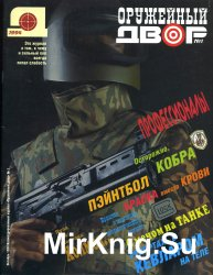 Оружейный двор №1 1994