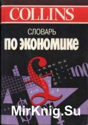 Словарь по экономике