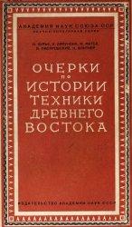 Очерки по истории техники Древнего Востока