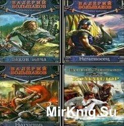 Большаков В. -  Закон меча. Цикл из 5 книг