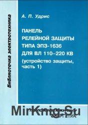 Панель релейной защиты типа ЭПЗ-1636 для ВЛ 110-220 кВ (устройство защиты,  ...