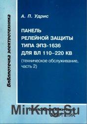 Панель релейной защиты типа ЭПЗ-1636 для ВЛ 110-220 кВ (техническое обслужи ...