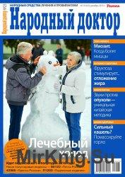 Народный доктор № 23 2015