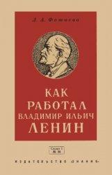 Как работал Владимир Ильич Ленин