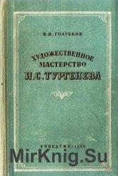 Художественное мастерство И.С. Тургенева