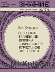 Основные тенденции кризиса современный буржуазной философии