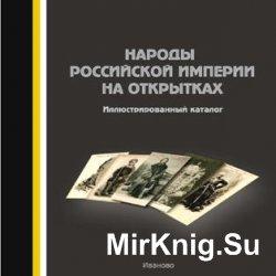 Народы Российской империи на открытках: иллюстрированный каталог