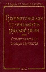 Грамматическая правильность русской речи. Стилистический словарь вариантов