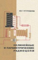 Нелинейные и параметрические радиоцепи
