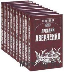 Аверченко А. - Собрание сочинений в 13 томах (тт.1 - 9, 12)