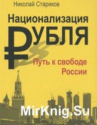 Национализация рубля. Путь к свободе России (аудиокнига)