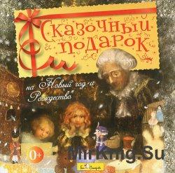 Сказочный подарок на Новый год и Рождество (аудиокнига)