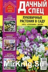 Дачный спец №4 2016 Луковичные растения в саду