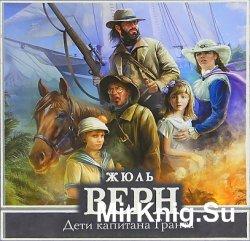 Дети капитана Гранта (аудиокнига) читает Ирина Патракова