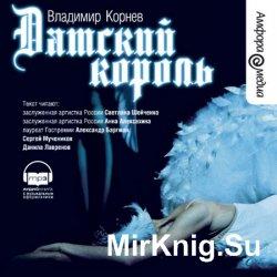 Датский король (аудиокнига)