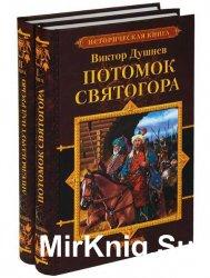 Историческая книга - сборник 6 книг