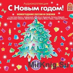 С Новым годом! Новогодние песни и сказки (аудиокнига)