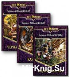 Довыдовский K. C. - Сборник произведений (5 книг)