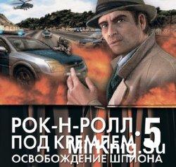 Рок-н-ролл под Кремлем-5. Освобождение шпиона (аудиокнига)