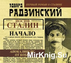 Апокалипсис от Кобы. Иосиф Сталин. Начало (аудиокнига)