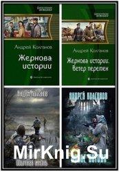 Колганов А. И. - Сборник сочинений (8 книг)
