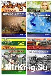 Сурская Л. - Собрание произведений (13 книг)