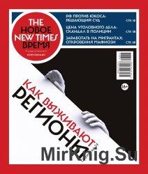 The New Times / Новое время № 13 от 18 апреля 2016