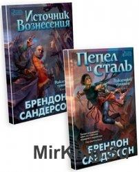 """Цикл """"Рожденный туманом""""  (2 книги)"""