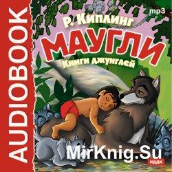 Маугли. Книги джунглей 1, 2 (аудиокнига)