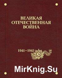 Великая Отечественная война 1941-1945 годов. В 12 томах