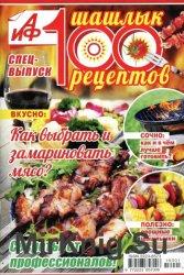 АиФ. Спецвыпуск 100 рецептов шашлыка 2016
