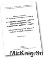Стратегии социального развития современного общества: Российские и мировые  ...
