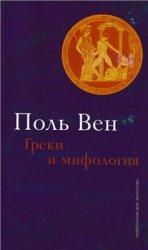 Греки и мифология: Вера или неверие? Опыт о конституирующем воображении