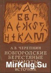 Новгородские берестяные грамоты как исторический источник