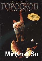 Гороскоп вашей кошки