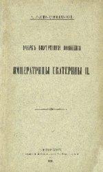 Очерк внутренней политики императрицы Екатерины II