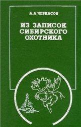 Из записок сибирского охотника