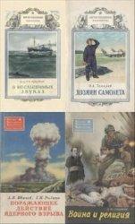 Серия - Научно-популярная библиотека Военного издательства [91 книга]