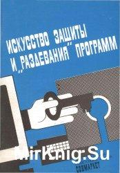 """Искусство защиты и """"раздевания"""" программ"""