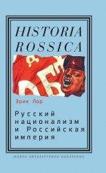 Русский национализм и Российская империя: Кампания против «вражеских поддан ...