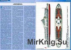 Суда речного флота (Историческая серия ТМ 2009)