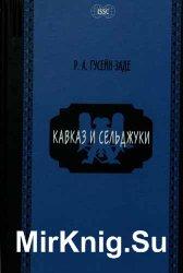 Кавказ и сельджуки