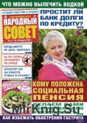 Народный совет №17 2016