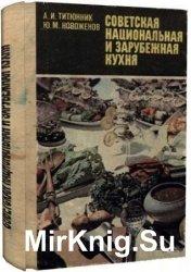 Советская национальная и зарубежная кухня (1981)