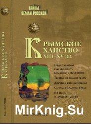 Крымское ханство XIII-XV вв.