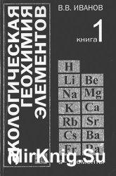 Экологическая геохимия элементов (в 6 томах)