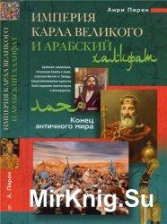 Империя Карла Великого и Арабский халифат. Конец античного мира