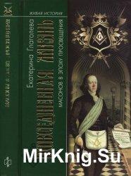 Повседневная жизнь масонов в эпоху Просвещения
